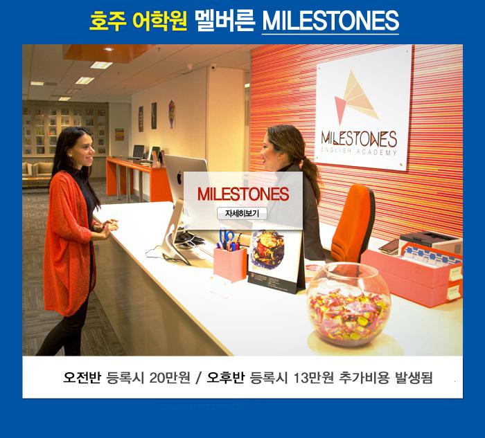 pkg79_con_21_1Milestones.jpg